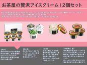 お茶屋の贅沢アイスクリーム12個セット