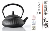 南部鉄器 鉄瓶 平八千草0.8L 伝統工芸品 白湯がオススメ!