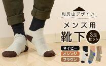 ☆利尻山デザイン☆メンズ用靴下3足セット(ネイビー・ブラウン・オレンジ)