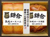 KA-513 熟成ロースハム・和風ロース焼き豚セット 鎌倉ハム富岡商会