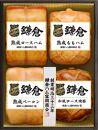 KA-1000 熟成ロースハム・ももハム・ロース焼豚・ベーコンセット 鎌倉ハム富岡商会