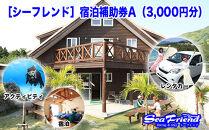 [シーフレンド]宿泊補助券A(3,000円分)