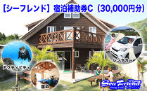 [シーフレンド]宿泊補助券C(30,000円分)