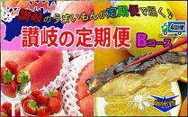 坂出産のフルーツとさぬきの特産品の定期便4回【Bコース】
