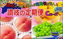 坂出産のフルーツとさぬきの特産品の定期便4回【Cコース】