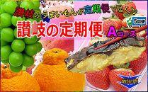 坂出産のフルーツとさぬきの特産品の定期便5回【Aコース】