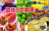 坂出産のフルーツとさぬきの特産品の定期便5回【Bコース】