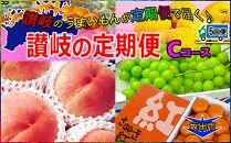 坂出産のフルーツとさぬきの特産品の定期便5回【Cコース】