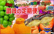坂出産のフルーツとさぬきの特産品の定期便6回【Aコース】