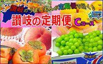 坂出産のフルーツとさぬきの特産品の定期便6回【Cコース】
