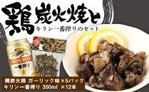 鶏炭火焼(ガーリック味)とキリン一番搾りのセット【肉の山本】