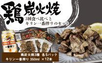 鶏炭火焼3種食べ比べとキリン一番搾りのセット【肉の山本】
