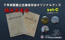 千早赤阪村の民話 むかし話セット(set-C)
