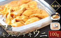 【先行予約】塩水キタムラサキウニ100g×1パックセット(2022年6月上旬から発送)