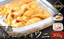 【2021年6月上旬から発送】塩水キタムラサキウニ100g×3パックセット