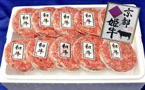京都姫牛100%ハンバーグ10個入り