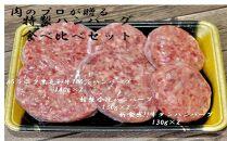 特製ハンバーグ食べ比べセット