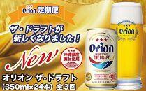 【定期便】【3ヶ月連続】〈オリオンビール社より発送〉ザ・ドラフト(350ml×24本)