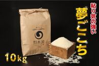 京丹後米特別栽培米夢ごこち10kg