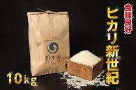 京丹後米 特別栽培米ヒカリ新世紀10kg