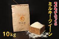 京丹後米 特別栽培米ミルキークイーン10kg