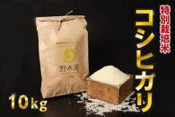 京丹後米 特別栽培米コシヒカリ10kg