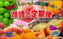 坂出産のフルーツとさぬきの特産品の定期便7回【Bコース】