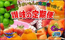 坂出産のフルーツとさぬきの特産品の定期便7回【Cコース】