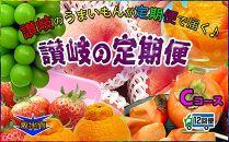 坂出産のフルーツとさぬきの特産品の定期便12回【Cコース】