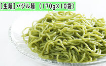 [生麺]バジル麺