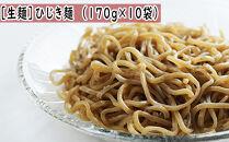 [生麺]ひじき麺