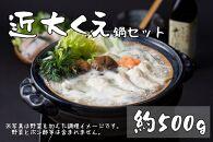 一度食べたら忘れられない!幻の最高級魚「近大くえ鍋セット500g(冷凍)」【2022年1月下旬以降発送】