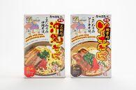 沖縄そば&ソーキそば(2食セット×各1箱)