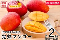 【2022年発送】<訳あり・ご家庭用>完熟アップルマンゴー約2kg(白箱)3玉~7玉