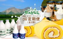 『定期便』ピカタの森駒ヶ岳牛乳乳製品・ロールケーキとジェラート全2回【ピカタの森 駒ケ岳牛乳】