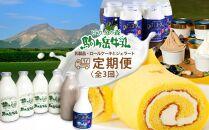 『定期便』ピカタの森駒ヶ岳牛乳乳製品・ロールケーキとジェラート全3回【ピカタの森 駒ケ岳牛乳】