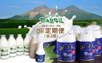 『定期便』ピカタの森駒ヶ岳牛乳のむヨーグルト・牛乳全2回【ピカタの森 駒ケ岳牛乳】