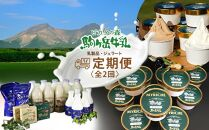 『定期便』ピカタの森駒ヶ岳牛乳乳製品・ジェラート全2回【ピカタの森 駒ケ岳牛乳】