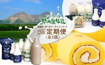 『定期便』ピカタの森駒ヶ岳牛乳乳製品・ロールケーキ全3回【ピカタの森 駒ケ岳牛乳】