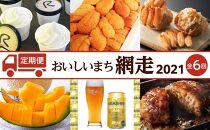 【全6回定期便】おいしいまち網走2021