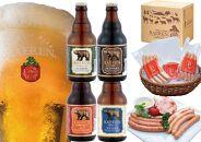 岩手の地ビール「ベアレンビール 定番瓶4本と3種ハム・ソーセージセット」