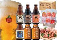岩手の地ビール 「ベアレンビール 定番・季節限定瓶6本と5種ハム・ソーセージセット」