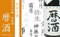 【定期便】月別限定生酒 暦酒1.8L×全12回