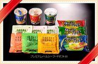 【ギフト用】プレミアム・ヘルシーフードギフト30(ヘルシー&ダイエット)