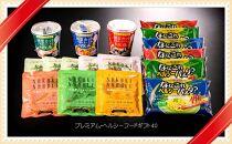 【ギフト用】プレミアム・ヘルシーフードギフト40(ヘルシー&ダイエット)
