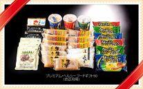 【ギフト用】プレミアム・ヘルシーフードギフト50(お正月セット)