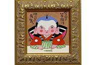 岡本肇絵画『福助さん‐今日の笑顔は明日の元気』縁起物シリーズ