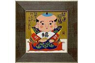 岡本肇絵画『福助さん‐開運招福』縁起物シリーズ