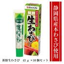 静岡県産本わさび使用チューブ入り生わさび43g 10本セット 万城食品