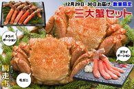 【期間・数量限定】三大蟹セット(ずわい・たらば・毛ガニ)〈北海道産・網走産〉